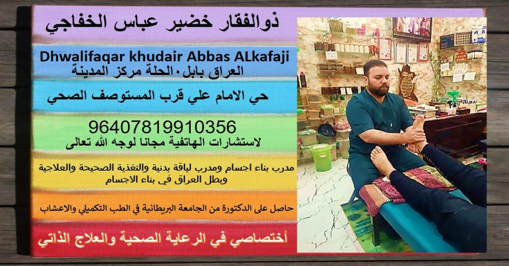 صورة dhwalifaqar alkhafaji