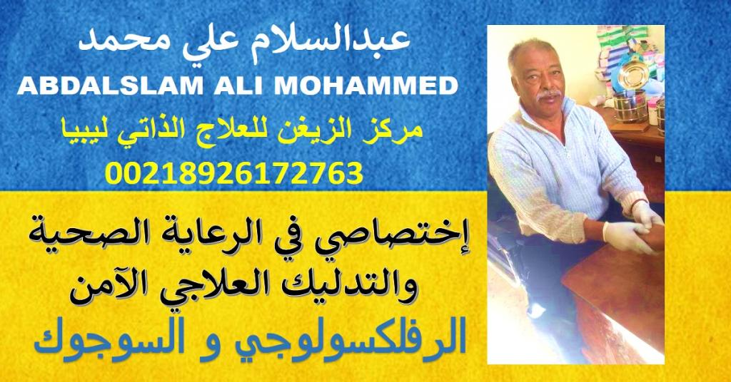 صورة Abdalslam Ali Mohammed