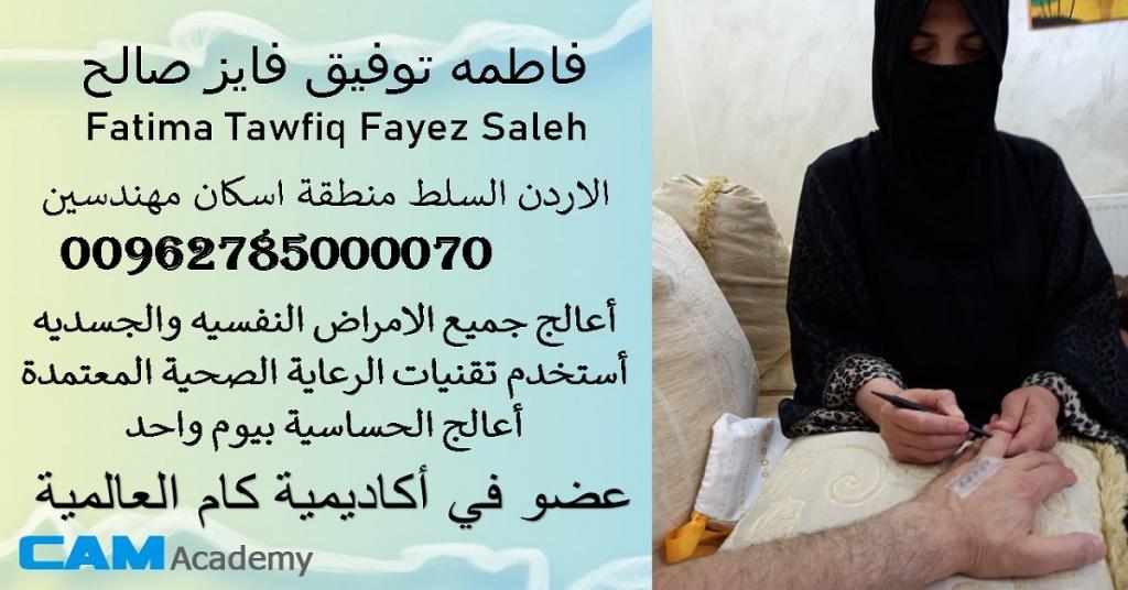 صورة Fatima Tawfiq Fayez Saleh