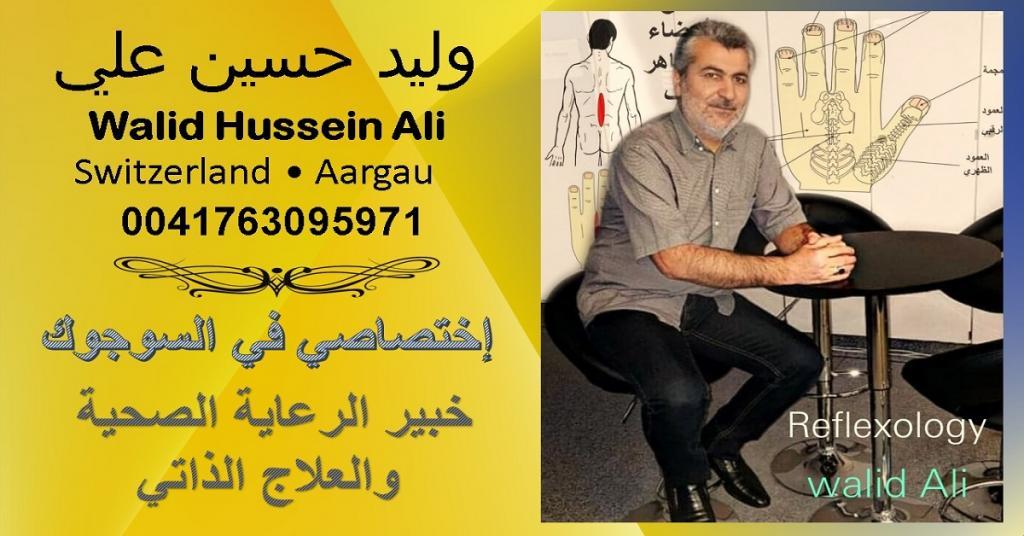 صورة Walid Hussein Ali
