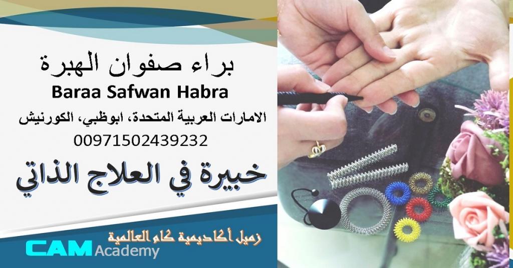 صورة Baraa Al Habra