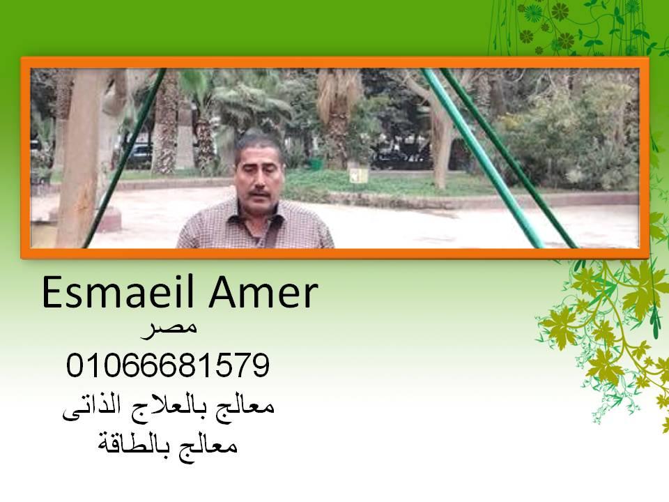 صورة Esmaeil Amer