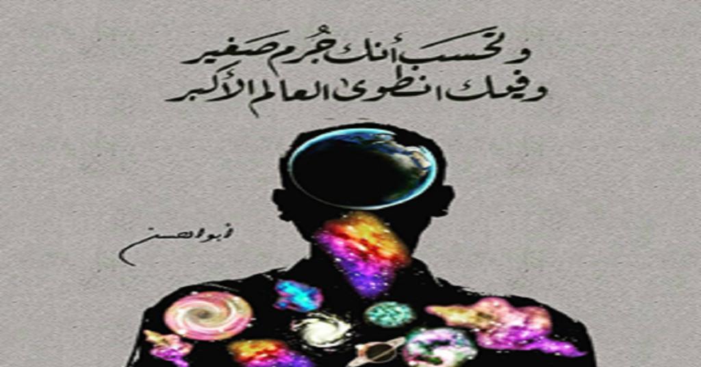 صورة منى نجم عبد السهلاني