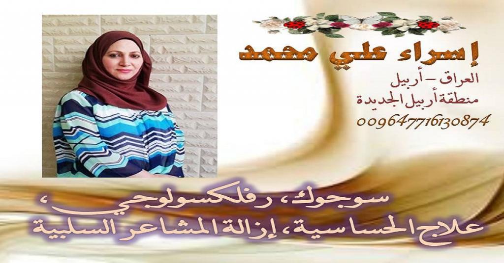 صورة Asraa Ali Mohammed