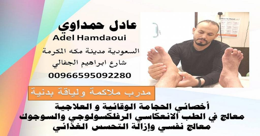 صورة Adel Hamdaoui