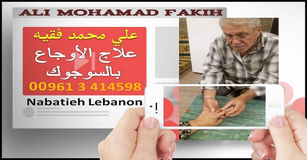 صورة Ali Mohamad Fakih
