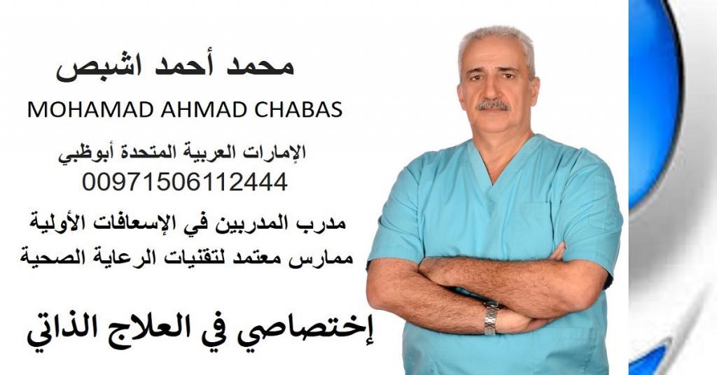 صورة Mohamad Ahmad Chabas