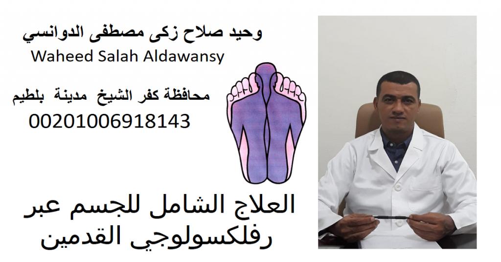 صورة Waheed Salah Aldawansy